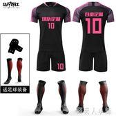 足球服套裝男團購成人兒童訓練服短袖比賽隊服小學生 錢夫人小鋪