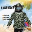 防蜂服蜜蜂防護服連身服半身透氣防蜂衣蜜蜂帽防峰服養蜂工具 1995雜貨