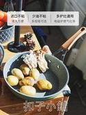 麥飯石不粘鍋家用煎鍋煎蛋炒鍋電磁爐燃氣?適用通用平底鍋YJT 扣子小鋪