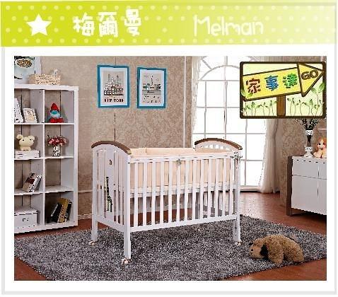 [家事達] 童心 MELMAN-梅爾曼白色嬰兒大床 +嬰兒床七件式被單組(中)-特價