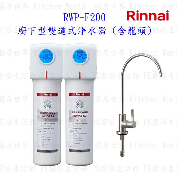 林內牌 RWP-F200 廚下型雙道式淨水器 (含龍頭) 【PK廚浴生活館】
