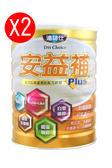 達特仕安益補900g兩入組【德芳保健藥妝】機能性奶粉