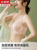蕾絲內衣 內衣女小胸聚攏無鋼圈調整型收副乳上托防下垂性感蕾絲無痕文胸罩  新品