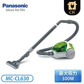 [Panasonic 國際牌]雙氣旋集塵免紙袋吸塵器 MC-CL630