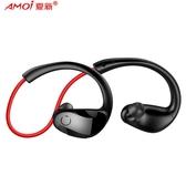 藍牙耳機 Amoi/夏新M10運動藍牙耳機入耳式無線跑步雙耳耳塞掛耳式蘋果安