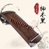 古箏初學者入門成人專業古箏琴女孩兒童小古箏14弦便攜式民族樂器 JY4508【雅居屋】