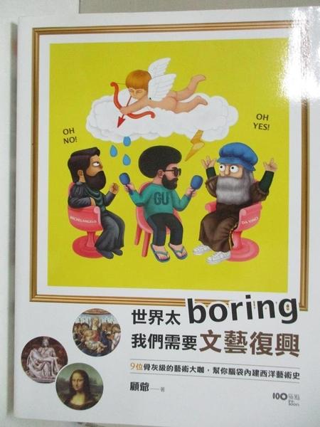 【書寶二手書T1/藝術_EY5】世界太Boring,我們需要文藝復興:9位骨灰級的藝術大咖,幫你腦袋內