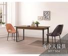 {{ 海中天休閒傢俱廣場 }} G-7 摩登時尚 餐桌系列 199-1 雅博德5尺餐桌(不含餐椅)