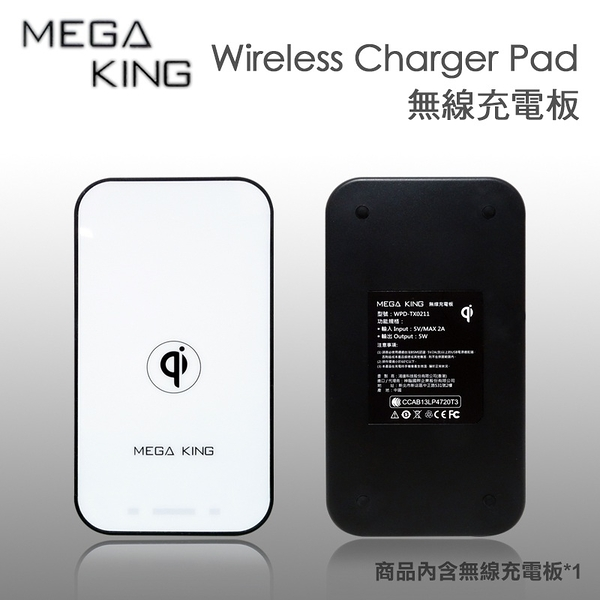 ☆MEGA KING 無線充電板/Samsung NOTE 3/S5/S4/LG G3/SONY Xperia Z3/S6 Edge+/iPhone 8/8 Plus/iPhone X