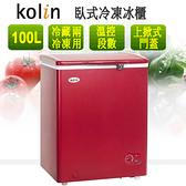 【Kolin歌林】100公升臥式冷凍冷藏兩用櫃 KR-110F02~含拆箱定位