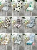 椅子套 椅套椅子套罩餐椅套家用套裝通用座椅套凳子套罩餐廳餐桌簡約椅罩