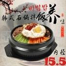 【狐狸跑跑】韓式石鍋拌飯專用鍋 #內徑15.5cm 送托盤 大醬湯鍋 燉鍋 人參雞湯