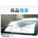 汽車用遮陽擋防曬隔熱遮陽板