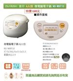 象印✿ZOJIRUSHI✿6人份✿微電腦電子鍋《NS-WXF10 / NSWXF10》