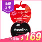 【任2件$169】Vaseline 凡士林 魔幻之吻紅蘋果護唇膏(20g) 限量版【小三美日】