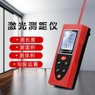 激光測距儀高精度電子測量激光尺量房距離100米 【全館免運】