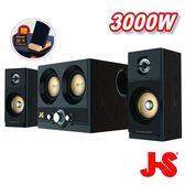JS JY3252 2.2電競多媒體喇叭/電競/遊戲喇叭