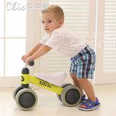 平衡車兒童溜溜車寶寶滑步車滑行車扭扭車1-3歲小孩學步車「Chic七色堇」igo
