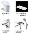 【麗室衛浴】日本TOTO 單體馬桶CW923GUR+下崁盆LW595GUR+面盆龍頭TS26A+定溫淋浴龍頭組TMGG40E 僅此一組