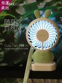 風扇 手持小電風扇迷你可充電隨身學生辦公室桌面兒童掛脖家用小型靜音usb風扇
