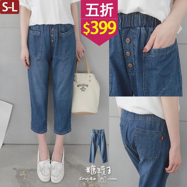 【五折價$399】糖罐子排釦口袋造型刷色縮腰單寧長褲→深藍 現貨(S-L)【KK6416】