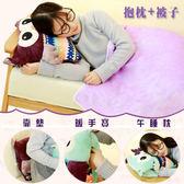 兩用 午睡枕 抱枕被 靠枕 枕頭 娃娃 收納被 靠墊 軟墊 毯子 抱枕 辦公室 貓頭鷹 午睡枕+被子