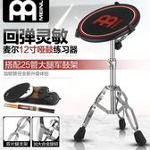 德國麥爾啞鼓套裝初學入門啞鼓墊打擊板架子鼓12寸兒童練習鼓墊 YYJ 快速出貨