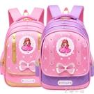 小學生書包 女童書包6-12周歲 兒童書包女3-5年級 女孩雙肩背包