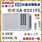 CSPF更省電【三洋冷氣】 3-5坪110v超廣角右吹2.2kw窗型冷氣《SA-R221B》全機3年,壓縮機10年保固
