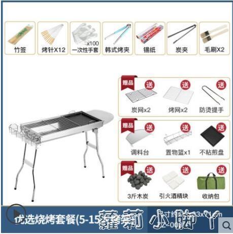 不銹鋼燒烤爐家用全套燒烤架戶外用具野外烤肉碳烤爐木炭烤串爐子 NMS蘿莉新品
