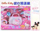 麗嬰兒童玩具館~三麗鷗正版授權-Hello Kitty 甜心醫護組.內含多種醫生看診辦家家酒配件