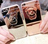 鏡面 小熊 指環扣 支架 手機殼 軟殼 奢華 保護套 保護殼 質感  iphone6 6s 7 plus 防摔 全包