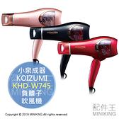 日本代購 2019新款 KOIZUMI 小泉成器 KHD-W745 負離子 怪獸 吹風機 大風量 110V