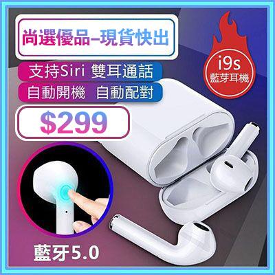 i9S磁吸式藍芽耳機 自動連接 雙耳通話 藍芽5.0無線耳機 藍芽耳機 送保護套+掛勾!【24H現貨免運】