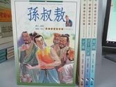 【書寶二手書T6/兒童文學_RIL】中國歷史名人傳-少年英雄輯二_四冊合售