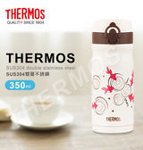 【THERMOS膳魔師】水波金魚不鏽鋼真空保溫瓶0.35L(JMY-352GF-VAN米白色)