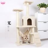 貓爬架貓爬架貓抓板貓樹貓玩具貓窩寵物用品YYP 歐韓流行館