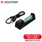 【LED LENSER 德國 原廠14500(凸頭)充電電池+充電器專用充電組】500986/頭燈電池/迷你型電池充座