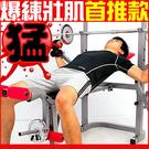 多功能重量訓練機重訓椅舉重床啞鈴椅架健腹機器材仰臥起坐板重訓另售T寇彈力繩運動健身手套