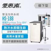 【信源】550~700W【EVERPURE愛惠浦 廚下型雙溫飲水設備】HS-188(搭配BH2+樹脂+中空絲膜)共三管 (含安裝)