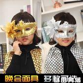 圣誕節面具半臉兒童公主派對化妝舞會面具女成人情趣性感假面道具  自由角落