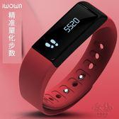 (店主嚴選)智慧手環運動健康手錶睡眠監測小米蘋果vivo華為通用