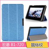 宏基 B1-720 保護套 三折 B1-720 保護殼 平板保護套 超薄 三折 蠶絲紋