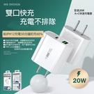 【免運費】PD 20W 快充頭 充電器+QC3.0 閃充頭 雙輸出 【台灣盒裝公司貨】華碩、iPhone 等各品牌手機