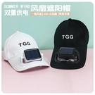【免運】風扇帽 太陽能便攜風扇帽 戶外遮陽棒球帽 可usb充電 夏季防曬鴨舌帽 釣魚帽子