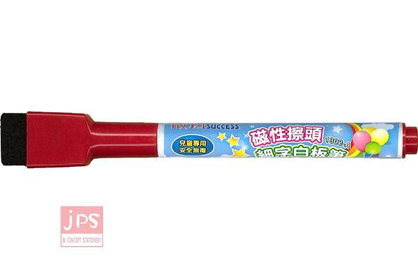 [成功] 1302C附擦細字白板筆-紅