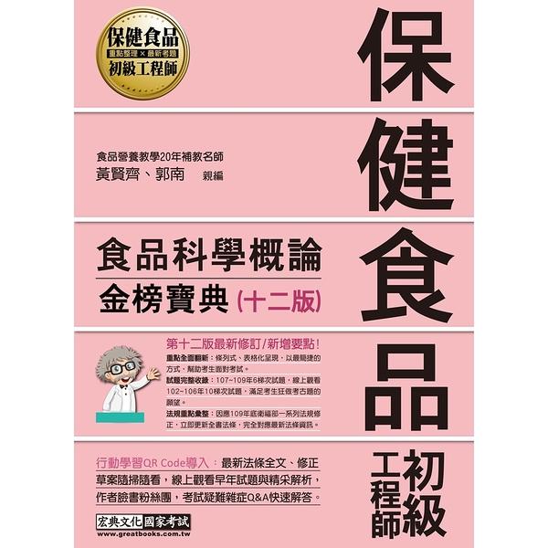 保健食品初級工程師教材:食品科學概論(全新增修訂12版)