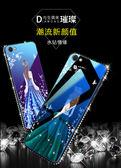 OPPO A59 F1S 全包玻璃殼 藍光女神手機殼 防摔 防刮保護套 閃鉆軟邊保護殼 女神殼 藍光玻璃手機套