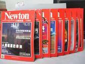 【書寶二手書T2/雜誌期刊_QKB】牛頓_110~120期間_共9本合售_人類起源於非洲等