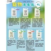 寵物家族-毛毛噠-白毛專用寵物洗毛精 4L(7種配方)